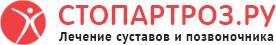 Стопартроз.ру - медицинская клиника