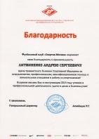 spartak_blagodarnost_litvinenkjo