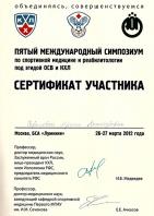 sertifikat_mspsmir_skripova