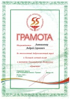 gramota_litvinenko