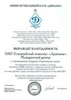 blagodarnost_litvinenko